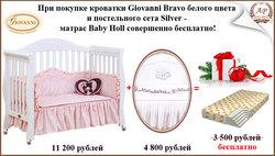 Кровать-диван Giovanni Bravo, постельный сет Silver 4 предмета+матрас в подарок